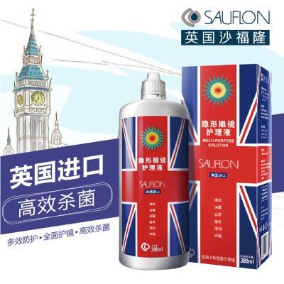 SAUFLON沙福隆隱形眼鏡護理液380ml(英國進口)