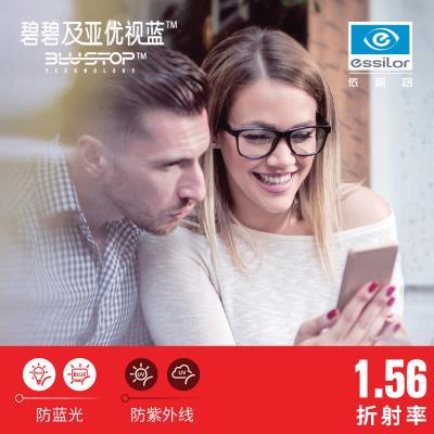 依视路碧碧及亚优视蓝防蓝光1.56非球面树脂镜片(1.550)