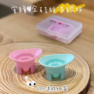 安瞳ATNO全硅胶两用洗眼杯2只装-奶粉(送收纳盒)