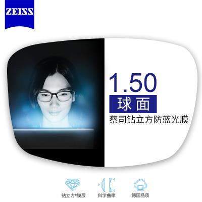 蔡司1.50钻立方防蓝光膜球面树脂镜片