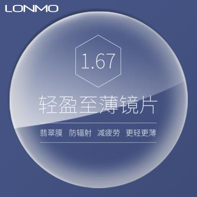 龙膜1.67非球面树脂镜片(1.665)