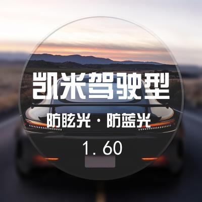 凯米1.60 X-DRIVE防眩光驾驶型非球面树脂镜片