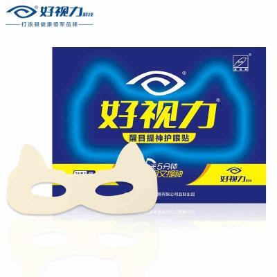 好视力醒目提神护眼贴24贴装