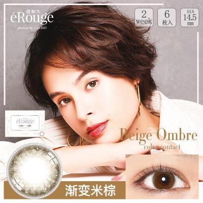 日本eRouge爱如久彩色双周抛6片装-渐变米棕