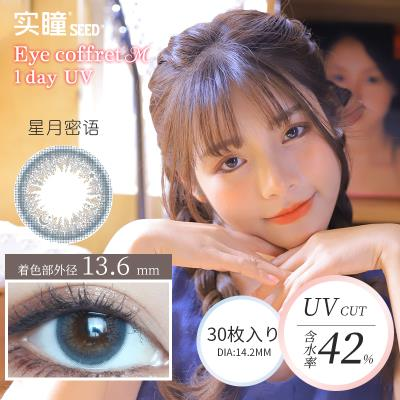 日本SEED实瞳可芙蕾日抛彩色隐形眼镜30片装-星月密语