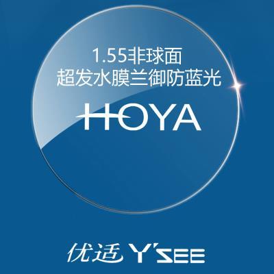 日本豪雅HOYA优适1.55非球面超发水膜兰御防蓝光树脂镜片