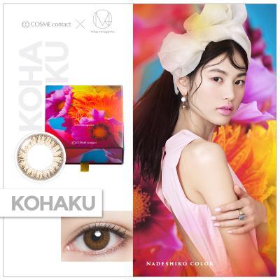 SHOBI美瞳Nadeshiko Color(蜷川实花)日抛型美妆彩片30片-KOHAKU