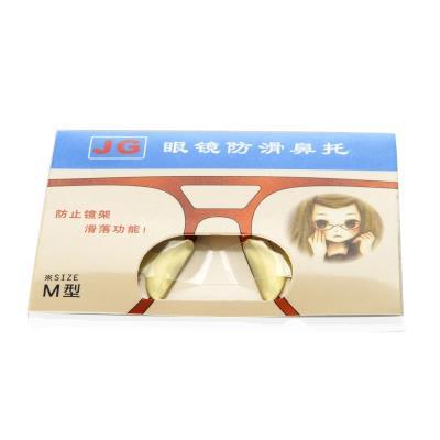 JG眼镜防滑鼻托M型
