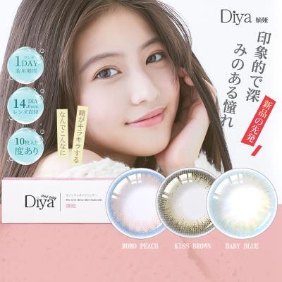 日本DIYA彩色隐形眼镜日抛10片装-MoMo peach(沁桃蓝粉)