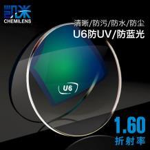 凯米1.60非球面U6防蓝光树脂镜片