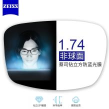 蔡司1.74非球面钻立方防蓝光膜树脂镜片