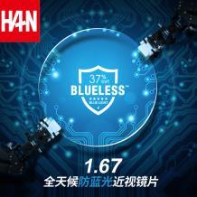 HAN BLUELESS 1.67全天候防蓝光非球面树脂镜片(1.665)