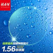 HAN1.56远视老光加膜树脂镜片(1.553)