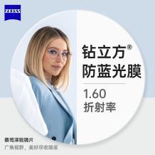 蔡司1.60钻立方防蓝光膜非球面树脂镜片