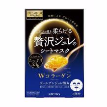 UTENA/佑天兰 黃金膠原蛋白面膜 蓝色 3片/盒  海淘专享