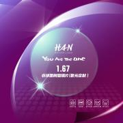 HAN 1.67非球面树脂镜片(定制片)(1.665)