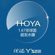 日本豪雅HOYA优适1.67非球面超发水膜树脂镜片