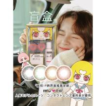 安瞳Rindol云朵季抛彩色隐形眼镜礼盒装 (盲盒) -美人鱼粉灰