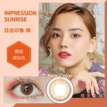日本GIVRE綺芙莉月拋彩色隱形眼鏡1片裝-日出印象褐
