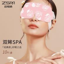 珍視明蒸汽熱敷眼罩10片裝-玫瑰香
