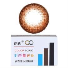 酷视近视彩色散光片年抛一片装8.6基弧--棕色(定制产品不参与30天随心退换)
