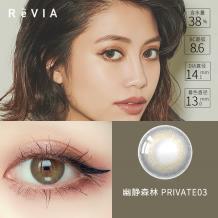 日本ReVIA蕾美彩色半年抛1片装-幽静森林