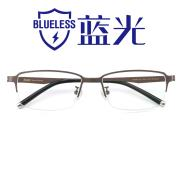 HAN纯钛光学眼镜架HD4867-F21 哑咖