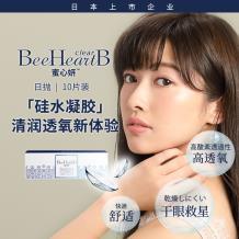 日本BeeHeartB蜜心妍硅水凝胶日抛隐形眼镜10片装
