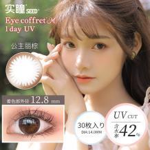 日本SEED实瞳可芙蕾日抛彩色隐形眼镜30片装-公主丽棕