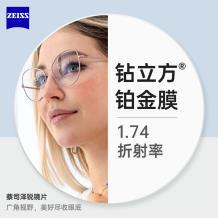 蔡司1.74新清锐非球面钻立方铂金膜树脂镜片