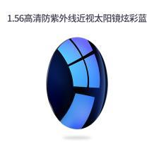 -炫彩蓝-HAN1.56高清树脂近视太阳镜片(1.553)