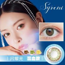 希蕊妮Syreni日抛彩色隐形眼镜10片装-浪花珀绿