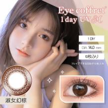 日本SEED实瞳可芙蕾日抛彩色隐形眼镜10片装-淑女幻棕