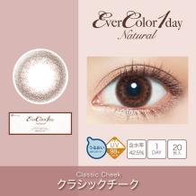 Ever Color 1 day Natural彩色隐形眼镜日抛型20片装-Classic Cheek