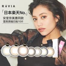 日本ReVIA蕾美彩色日抛隐形眼镜30片装(组合商品不支持优惠券)
