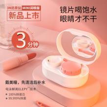 3N 隐形眼镜还原仪MINI(润眼版)