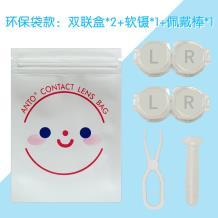 安瞳ANTO日式护理袋(双联盒*2+镊子+配戴棒)