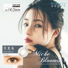 新视野Miche Bloomin纱荣子彩色月抛1片装-Shell Moon