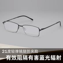HAN不锈钢板材光学眼镜架-质感哑黑(HD49220-C1)