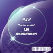HAN 1.67翡翠绿膜非球面树脂镜片(1.665)