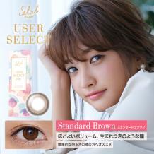 新视野User Select优色精选彩色日抛10片装-Standard Brown