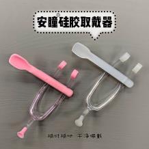 安瞳ANTO日式隐形眼镜取戴器-透明白