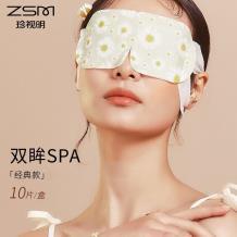 珍视明蒸汽热敷眼罩10片装-洋甘菊