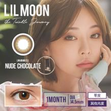 LILMOON彩色隱形眼鏡月拋1片裝-NUDE CHOCOLATE