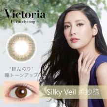 Victoria维多利亚彩色日抛10片装-柔纱棕Silky Veil