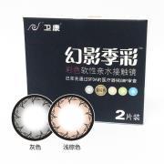 卫康幻影季抛彩色隐形眼镜2片装灰色(活动专享)