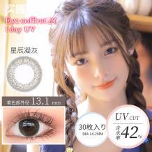 日本SEED實瞳可芙蕾日拋彩色隱形眼鏡30片裝-星辰凝灰