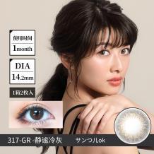 日本BeeHeartB蜜心妍美瞳月抛隐形眼镜2片装-静谧冷灰