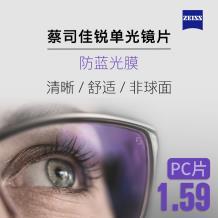 蔡司1.591非球面佳锐防蓝光PC镜片