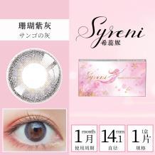 希蕊妮Syreni月抛彩色隐形眼镜1片装-珊瑚紫灰